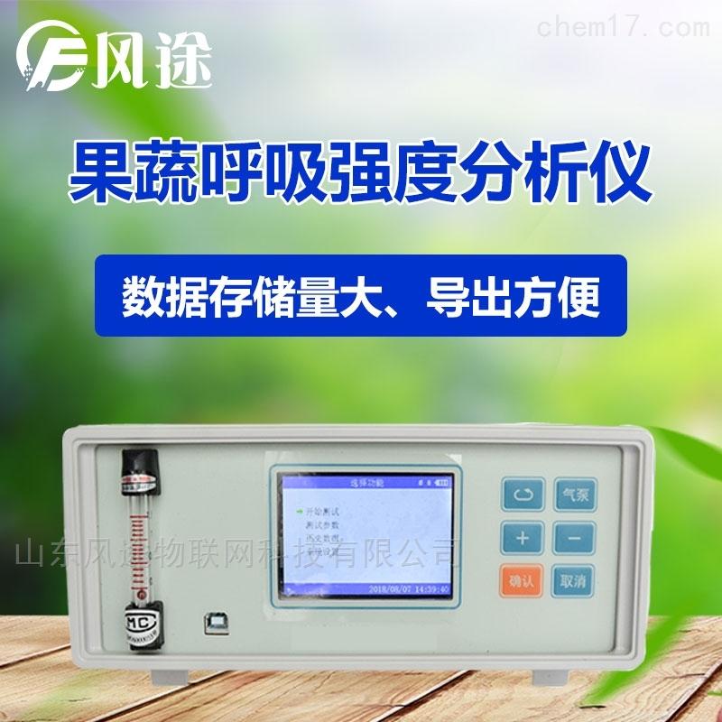 果蔬呼吸强度测定仪价格