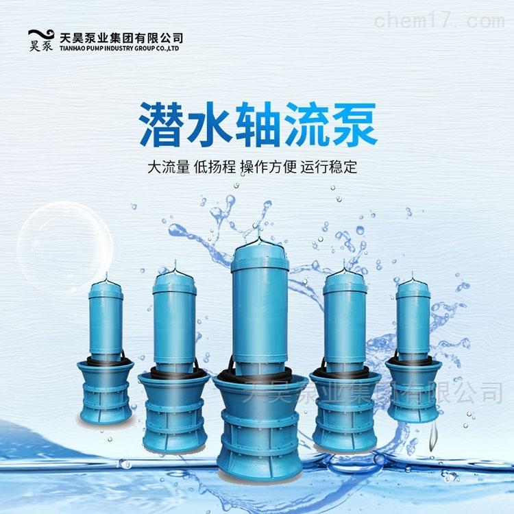 雨水泵站用大流量QZ潜水轴流泵
