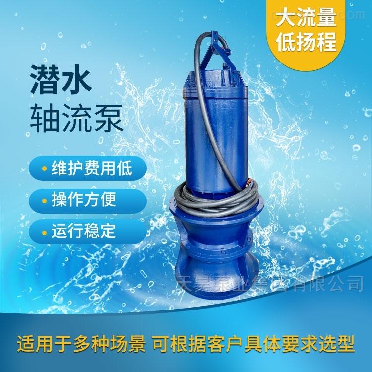 机泵一体无阻塞900QZB潜水轴流泵价格明细