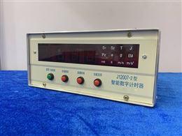 J12007-2智能数字计时计仪器