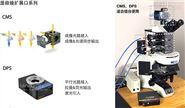 DPS,开拓显微光谱世界