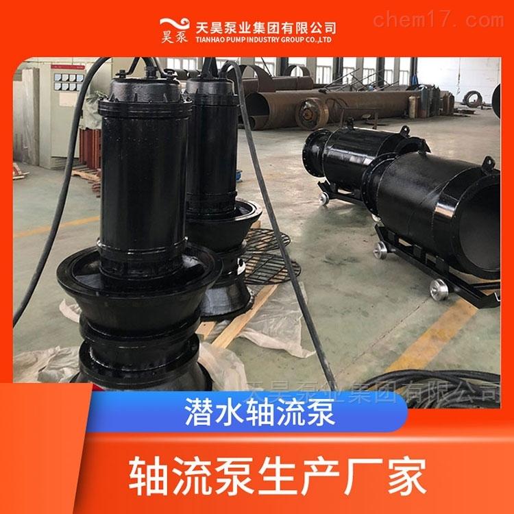 河源农业水利项目用700QZB潜水轴流泵厂家
