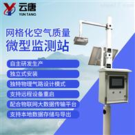 YT-QX【新款】网格化环境监测站