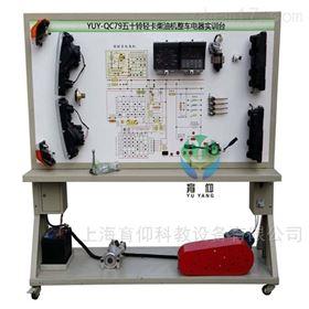 YUY-QC79五十鈴輕卡柴油機整車電器實訓臺