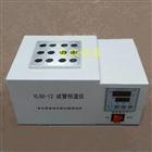 YL50-12試管恒溫儀