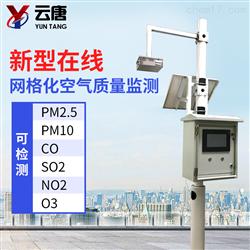 YT-QX-1網格化環境監測站廠家