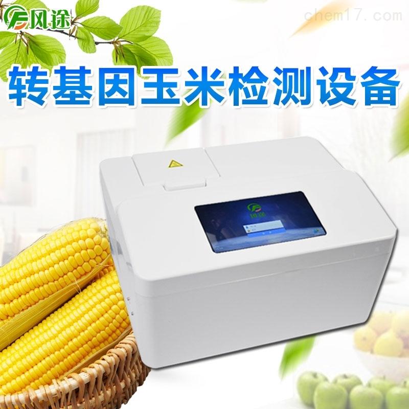 转基因玉米检测设备