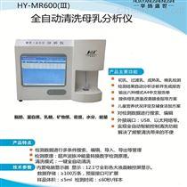 HY-MR600母乳成分分析仪