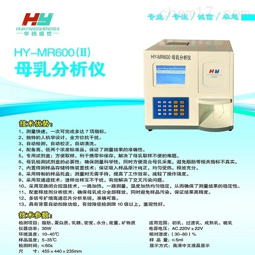 母乳测定仪