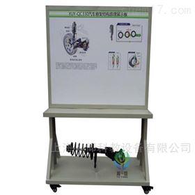 YUY-QC330汽車懸架結構原理展示板