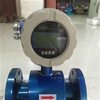 LDY-50S1212001电磁流量计的价格
