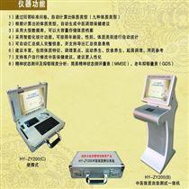 HY-ZY200体质辨识系统