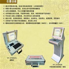 HY-ZY200治未病中医体质辨识系统