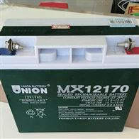 MX12170友联蓄电池MX12170