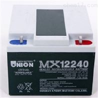 MX12240友联蓄电池MX12240