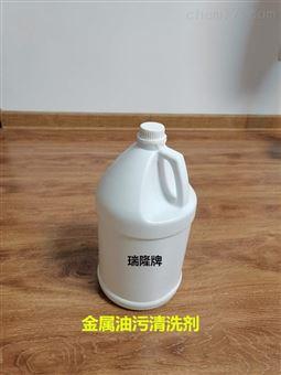金属油污清洗剂葫芦岛供应商