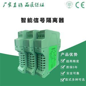 信号配电隔离器智能型