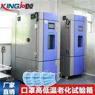 东莞防护幅恒温恒湿测试箱□罩高老化试验箱