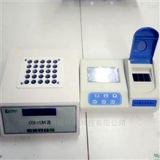 LB-CN COD 氨氮二合一型多参数水质检测仪