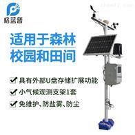 GLP-QZ08气象环境监测设备