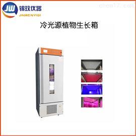 DGX-330E锦玟品牌 冷光源植物生长箱