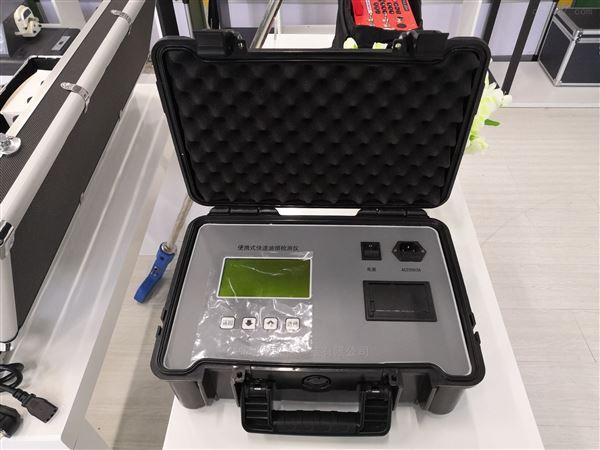 便携式非食用油餐饮油烟检测仪