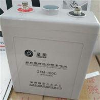 GFM-100C圣阳蓄电池GFM-100C2V系列报价销售