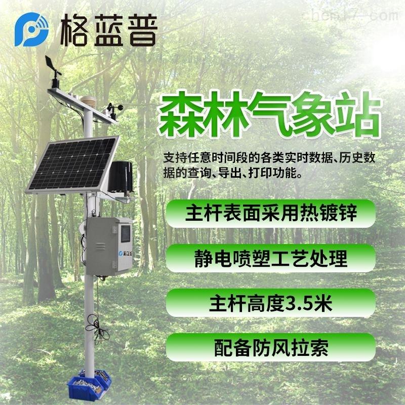 森林防火监测预警系统