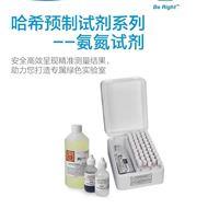 HACH/哈希预制试剂系列 --- 氨氮试剂