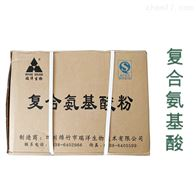 食品级复合氨基酸粉生产厂家价格