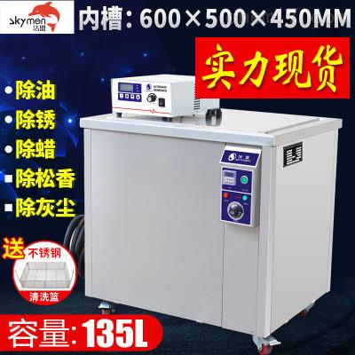 JP-360ST-洁盟单槽超声波清洗机设备JP-360ST清洗仪