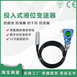 PCM260B投入式液位变送器传感器探头