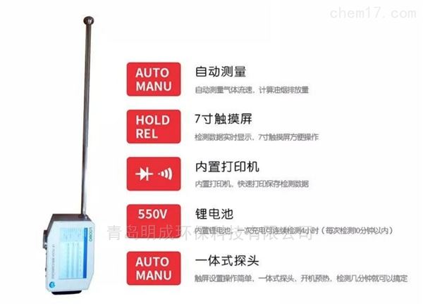 多功能智能便携式油烟检测仪