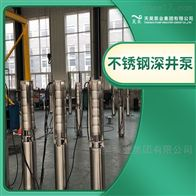 QJ天昊泵业多级QJ深井潜水泵全国联保
