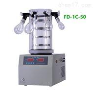 FD-1C-50台式多歧管挂瓶真空冷冻干燥机