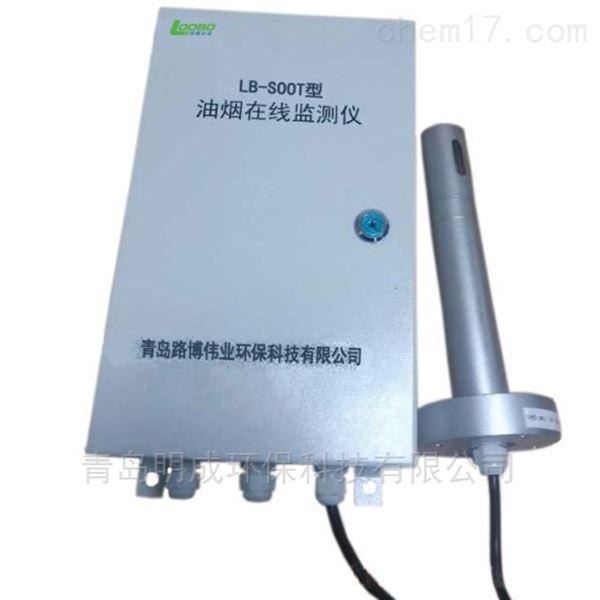 LB-SOOT实时油烟在线监测仪