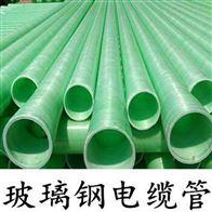 50 60 70 80 100可定制青海玻璃钢电缆穿线管哪里有