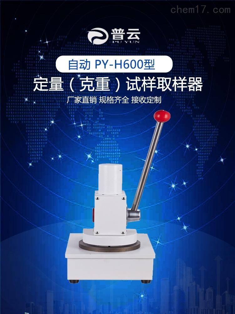 紙張紙板圓形定量取樣器PY-H600型克重測定儀.jpg