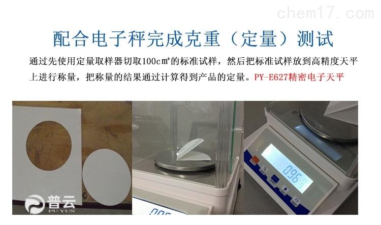 瓦楞纸板芯纸分层定量的测定 克重定量取样器