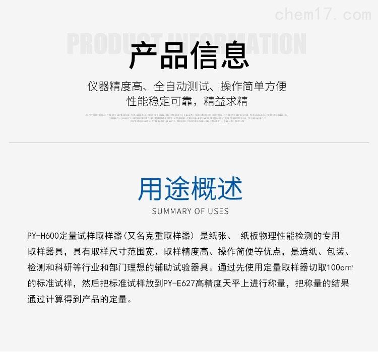 深圳普云PY-H600系列纸张纸板克重测试仪厂家批发价格