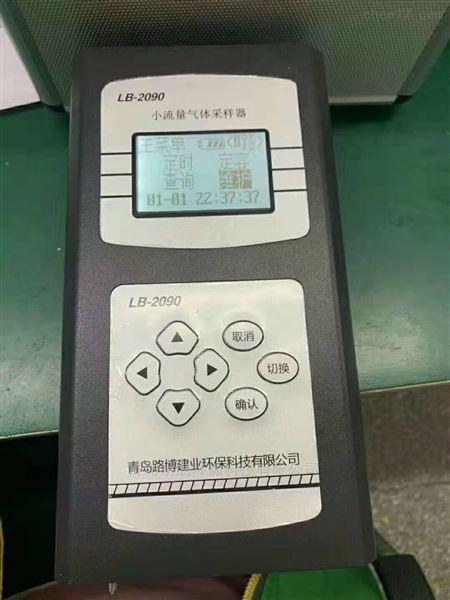 LB-2090 小流量气体采样器