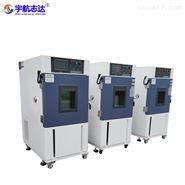 小型高低温快速温变试验箱