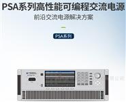 致远电子 PSA6000系列可程式交流电源