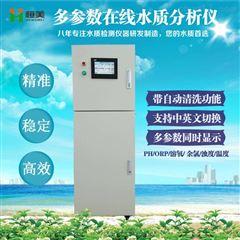 HM-SZ4水质在线检测设备/多参数水质检测仪器