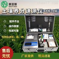 SYH-TYA土壤养分测定仪