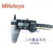 三丰Mitutoyo数显卡尺500-197-30公英制型