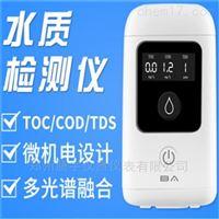 TOC水质水中TOC总有机碳检测仪