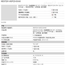 6ES7 291-8GF23-0XA0西门子S7-200 MC291,新CPU22x存储器盒,64K