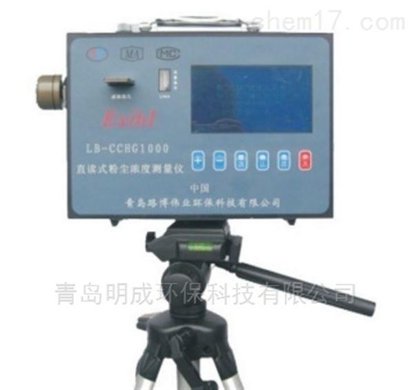 现货供应直读式防爆粉尘浓度测量仪