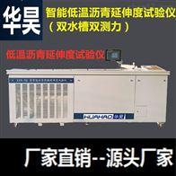 智能低温沥青延伸度试验仪